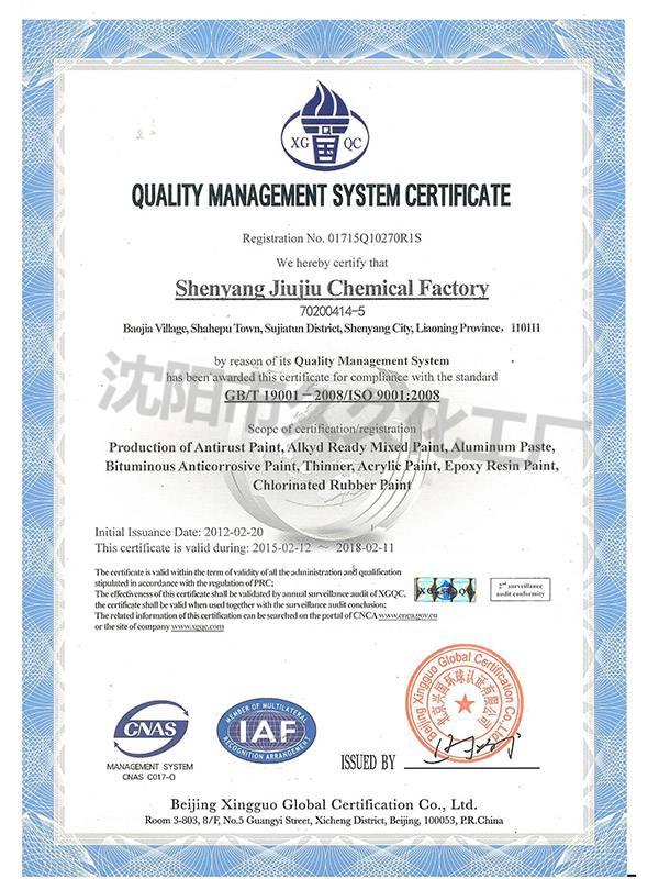 zhi量管理体系ren证证书(英wen版)