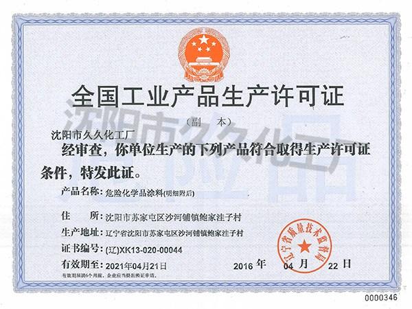 全国工业yaboya博首页生产许可证