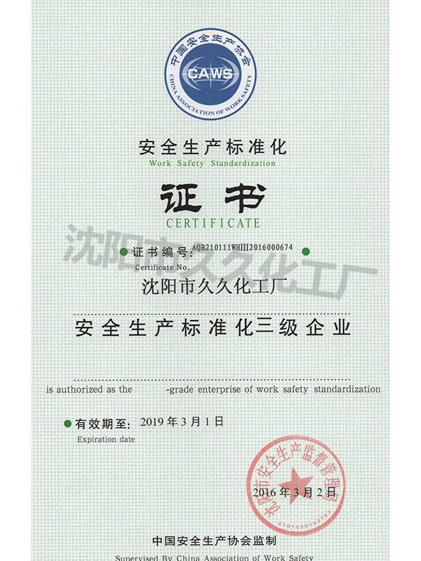 安全生产biao准化证书