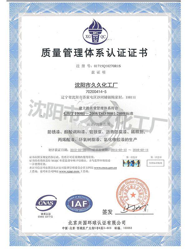 zhi量管理体系ren证证书